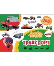 Альбом наклеек Транспорт Котятова Н. И. РОСМЭН