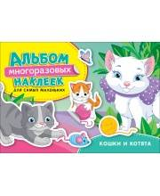 Кошки и котята Альбом многоразовых наклеек для самых маленьких Котятова Н. И. РОСМЭН
