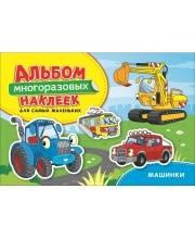 Машинки Альбом многоразовых наклеек для самых маленьких Котятова Н. И. РОСМЭН