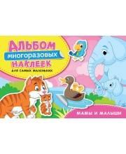 Мамы и малыши Альбом многоразовых наклеек для самых маленьких Котятова Н. И. РОСМЭН