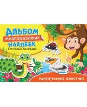 Удивительные животные Альбом многоразовых наклеек для самых маленьких Котятова Н. И. РОСМЭН