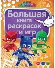 Герои в масках Большая книга раскрасок и игр Котятова Н. И. РОСМЭН