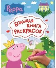 Свинка Пеппа Большая книга раскрасок Котятова Н. И. РОСМЭН