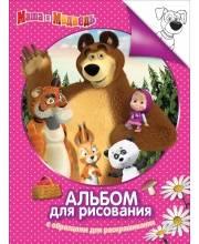 Маша и Медведь Альбом для рисования и раскрашивания розовая Котятова Н. И. РОСМЭН