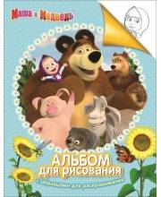 Маша и Медведь Альбом для рисования с образцами для раскрашивания Котятова Н. И. РОСМЭН