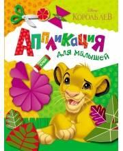 Король Лев Аппликация для малышей Котятова Н. И. РОСМЭН