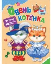 Одень котенка Котятова Н. И. РОСМЭН