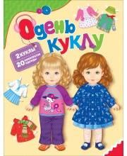 Одень куклу Котятова Н. И. РОСМЭН