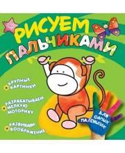 Рисуем пальчиками Обезьянка Котятова Н. И. РОСМЭН