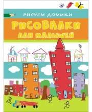 Рисуем домики Котятова Н. И. РОСМЭН