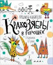 Кракозябры в горошек Книжка-каракуля Гулина И., Кирпичёва О. РОСМЭН