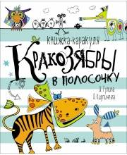 Кракозябры в полосочку Книжка-каракуля Гулина И., Кирпичёва О. РОСМЭН
