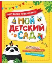 Мой детский сад Евдокимова А. В. РОСМЭН