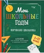 Мои школьные годы Евдокимова А. В. РОСМЭН
