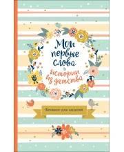 Мои первые слова и истории из детства Блокнот для записей Котятова Н. И. РОСМЭН