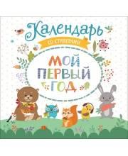 Мой первый год Календарь со стикерами Котятова Н. И. РОСМЭН