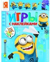 Игры с наклейками синяя Котятова Н. И.