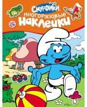 Смурфики Многоразовые наклейки Котятова Н. И. РОСМЭН