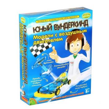 Набор для опытов Науки с Буки Модели с воздушным двигателем