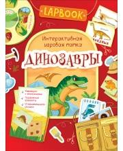 Динозавры Интерактивная игровая папка