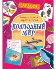 Подводный мир Интерактивная игровая папка