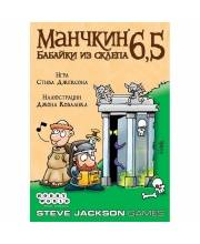 Манчкин 65