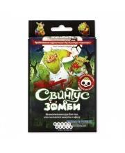 Свинтус Зомби 2 издание