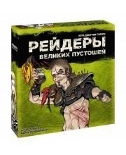 Настольная игра Рейдеры Великих пустошей зеленая коробка
