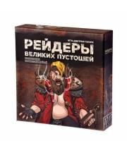 Настольная игра Рейдеры Великих пустошей коричневая коробка