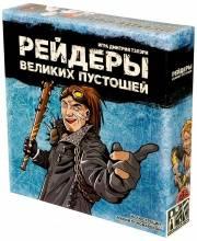 Настольная игра Рейдеры Великих пустошей синяя коробка