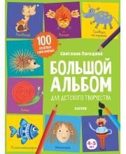 1500 творческих заданий. Большой альбом для детского творчества. 4-5 лет Погодина С.