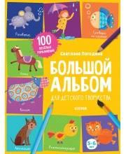 1500 творческих заданий. Большой альбом для детского творчества. 5-6 лет Погодина С.