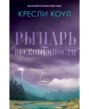 Рыцарь бесконечности Хроники Аркан Колу К.