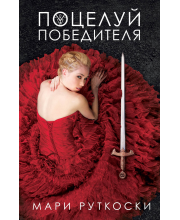 Поцелуй победителя Руткоски М.