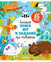 Большая книга игр и заданий про животных Издательство Clever