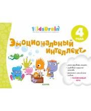 Книга Kidsbrain Эмоциональный интеллект Развивающая тетрадь 4 года