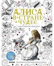 Алиса в Стране чудес Книга для творчества и вдохновения Издательство Clever