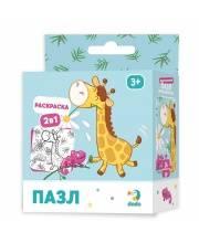 Пазл-раскраска 2 в 1 Жирафенок 16 деталей Dodo