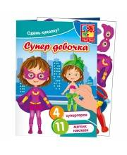 Набор с мягкими наклейками Супер девочка