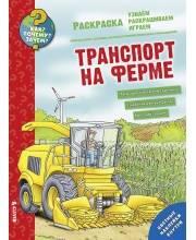 Раскраска Транспорт на ферме Издательство Clever