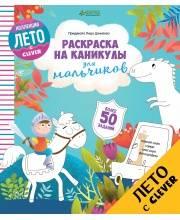 Раскраска на каникулы для мальчиков Данилова Л.