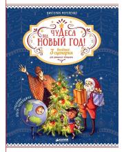 3 весёлых сценария для домашнего праздника Мерзленко В. Издательство Clever