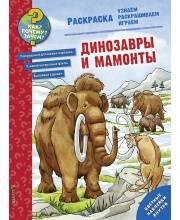 Как? Почему? Зачем? Раскраска Динозавры и мамонты