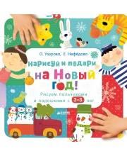 Нарисуй и подари на Новый год Рисуем пальчиками и ладошками с 2-3 лет Узорова О.В.
