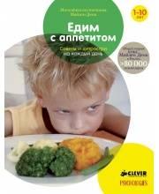Едим с аппетитом Советы и хитрости на каждый день Дени М.