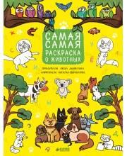 Рисуем, раскрашиваем, играем Самая-самая раскраска о животных Данилова Л.
