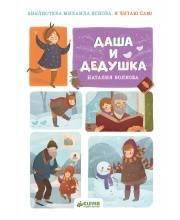Даша и дедушка Волкова Н. Издательство Clever