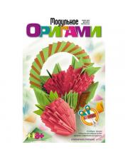 Модульное оригами Клубничное лукошко Lori