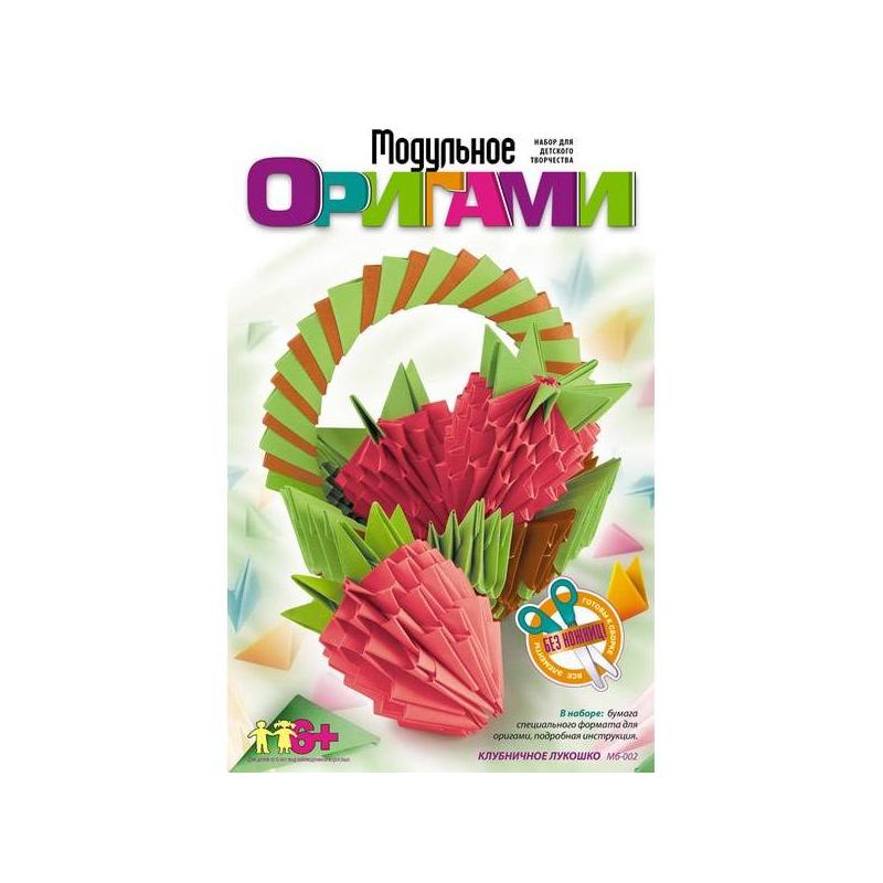 Модульное оригами Клубничное лукошко