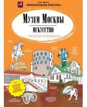 Музеи Москвы Искусство Раскраска-путеводитель Издательство Clever